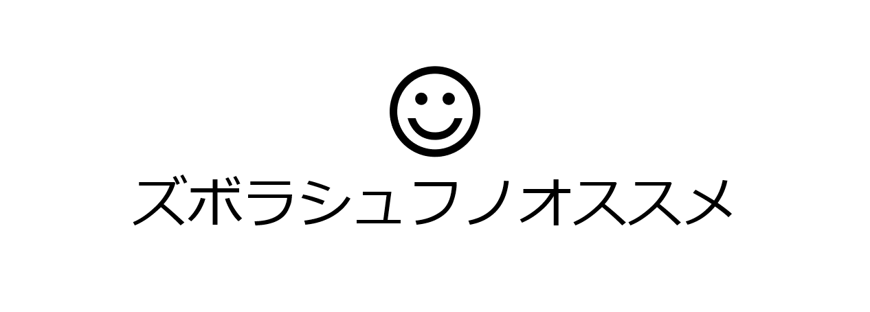 ズボラシュフノオススメ